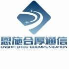 恩施合厚通信网络科技有限公司