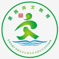 恩施州尚文教育科技有限公司