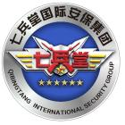 七兵堂国际安保公司恩施分公司