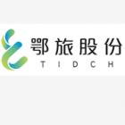 湖北省鄂旅投旅游发展股份有限公司