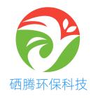 硒腾(恩施)环保科技有限公司