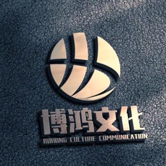 湖北博鸿文化传媒有限公司