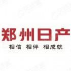 郑州日产4S店