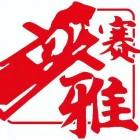 湖北省赛雅家具有限公司