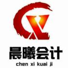 湖北晨曦会计师事务所有限公司