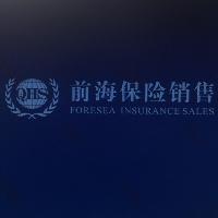 前海保险销售有限公司湖北恩施分公司