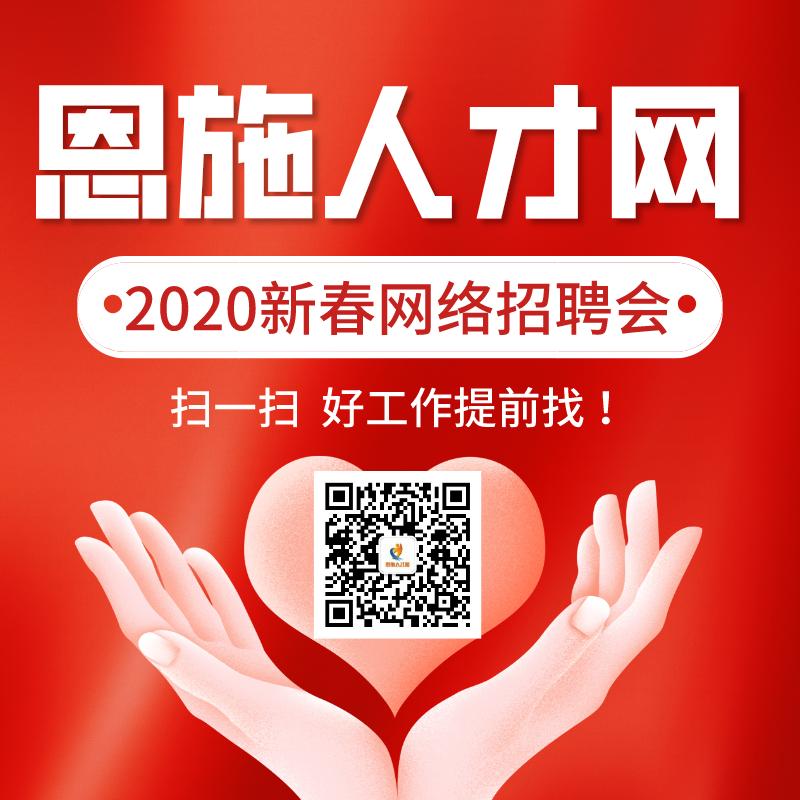 2020利川企业招聘特别推荐