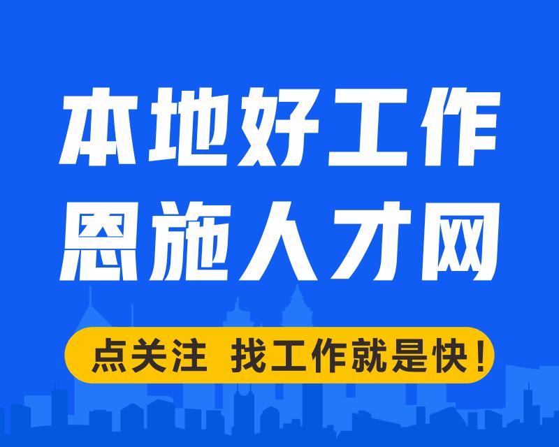恩施人才网今日招聘推荐(10月6日)