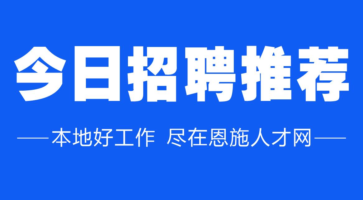 恩施人才网今日招聘推荐(10月13日)