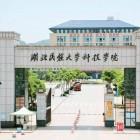 湖北民族大学科技学院招聘公告