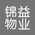 武汉锦益物业管理有限公司恩施分公司