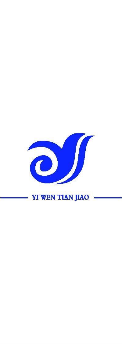 湖南易文天骄教育科技有限公司
