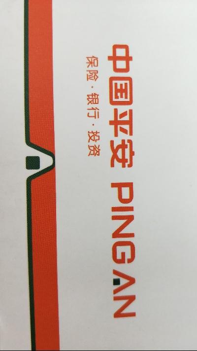 中国平安人寿保险恩施支公司