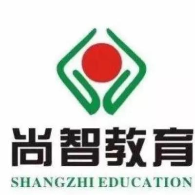 湖北尚智教育科技有限公司