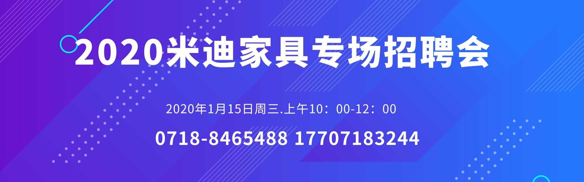 科技风活动会议banner@凡科快图.png