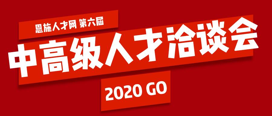 2020恩施人才网第6届中高级人才洽谈会预定开始啦