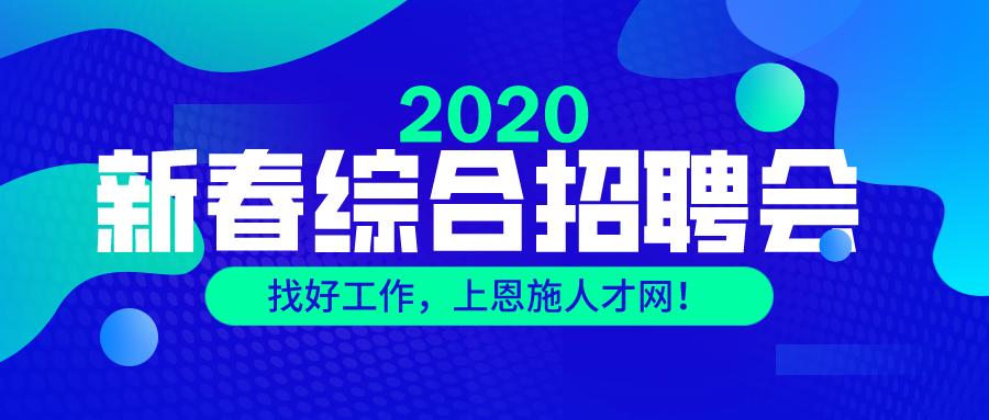 2020恩施人才网新春大型人才招聘会报名开始啦!