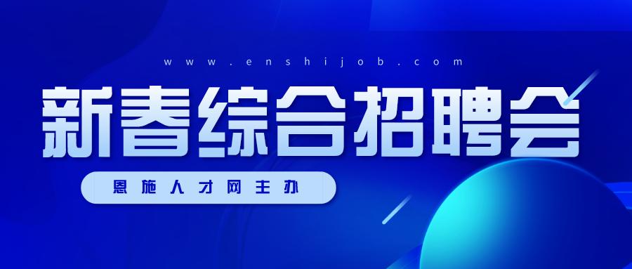 恩施人才网3月13日新春综合招聘会